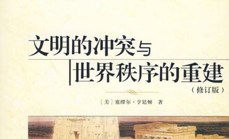 《文明的冲突与世界秩序的重建》PDF MOBI EPUB电子书下载