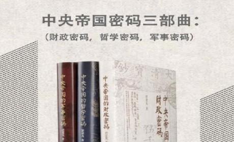 《中央帝国密码三部曲(套装共3册)》PDF MOBI EPUB电子书下载