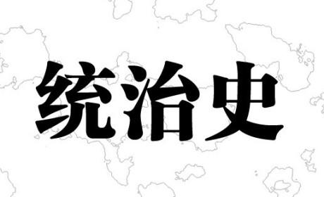 《统治史(全3卷)》PDF 电子书下载