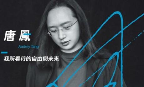 《唐鳳:我所看待的自由與未來》PDF MOBI EPUB电子书下载