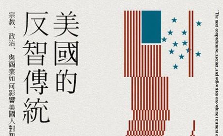 《美國的反智傳統》PDF MOBI EPUB电子书下载