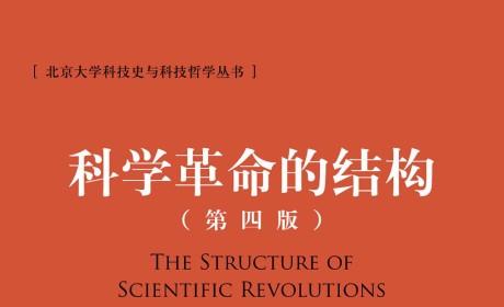 《科学革命的结构》PDF 电子书下载