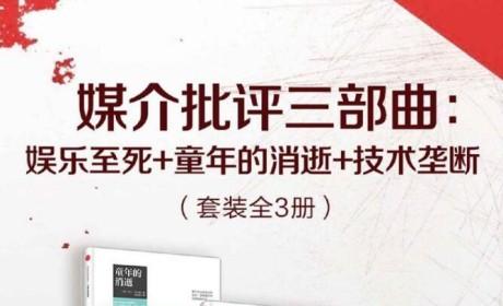 《娱乐至死+童年的消逝+技术垄断》PDF MOBI EPUB电子书下载