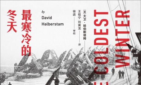 《最寒冷的冬天:美国人眼中的朝鲜战争》PDF MOBI EPUB电子书下载