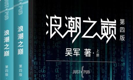 《浪潮之巅(第四版)》PDF MOBI EPUB电子书下载