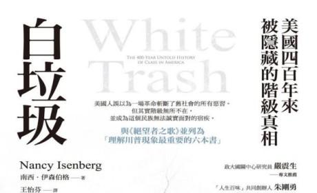 《白垃圾:美國四百年來被隱藏的階級真相》PDF MOBI EPUB电子书下载