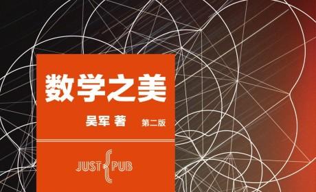 《数学之美 (第二版)》PDF 电子书下载