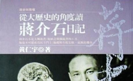 《从大历史的角度读蒋介石日记》PDF MOBI EPUB电子书下载