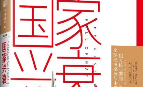 《国家兴衰:看懂未来全球经济格局与中国的前景》PDF MOBI EPUB电子书下载