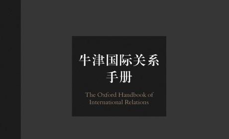 《牛津国际关系手册》PDF MOBI EPUB电子书下载