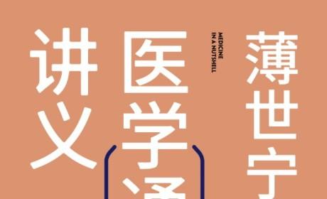 《薄世宁医学通识讲义 : 一生需要上一次医学院》PDF MOBI EPUB电子书下载