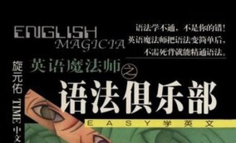《英语魔法师之语法俱乐部》PDF MOBI EPUB电子书下载