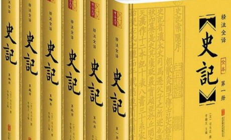 《史记:精注全译(全6册)》PDF MOBI EPUB电子书下载
