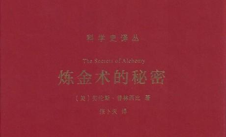 《炼金术的秘密》PDF MOBI EPUB电子书下载