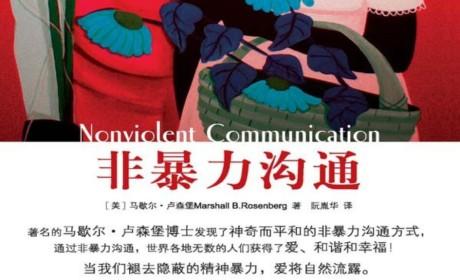 《非暴力沟通》PDF MOBI EPUB电子书下载