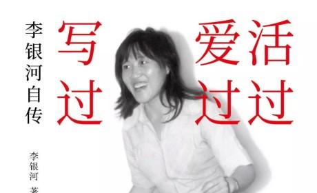 《活过,爱过,写过 : 李银河自传》PDF MOBI EPUB电子书下载