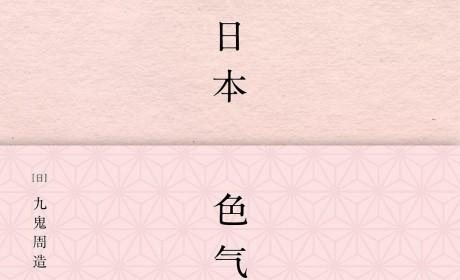 《日本色气》PDF MOBI EPUB电子书下载