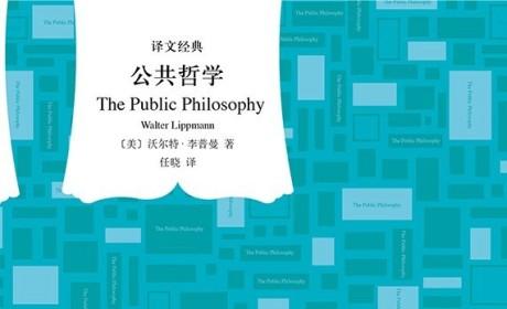 《公共哲学》PDF MOBI EPUB电子书下载