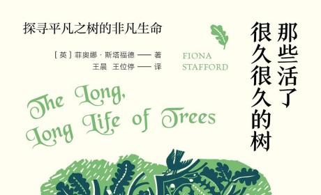 《那些活了很久很久的树:寻平凡之树的非凡生命》PDF MOBI EPUB电子书下载