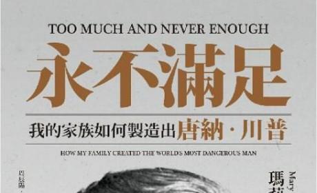《永不滿足 : 我的家族如何製造出唐納.川普》PDF MOBI EPUB电子书下载