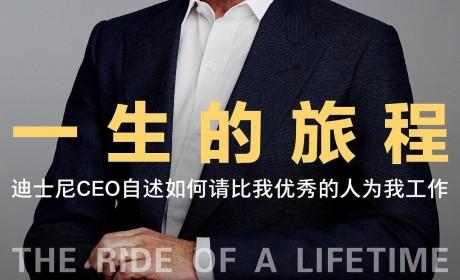 《一生的旅程:迪士尼CEO自述》PDF MOBI EPUB电子书下载