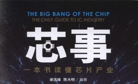 《芯事:一本书读懂芯片产业》PDF MOBI EPUB电子书下载