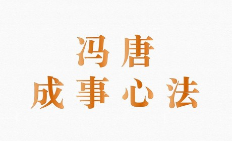 《冯唐成事心法》PDF MOBI EPUB电子书下载