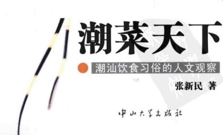 《潮菜天下(上下册):潮汕饮食习俗的人文观察》PDF 电子书下载