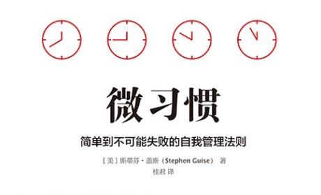 《微习惯 : 简单到不可能失败的自我管理法则》PDF MOBI EPUB电子书下载