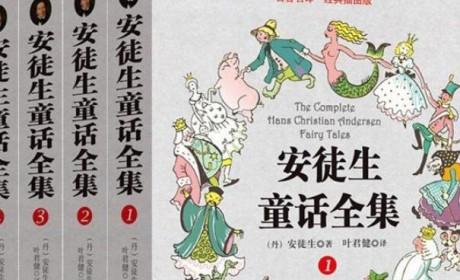 《安徒生童话全集(套装1~4册)》PDF MOBI EPUB电子书下载