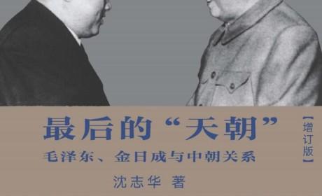 《最後的「天朝」 : 毛澤東、金日成與中朝關係(1945-1976)》PDF MOBI EPUB电子书下载