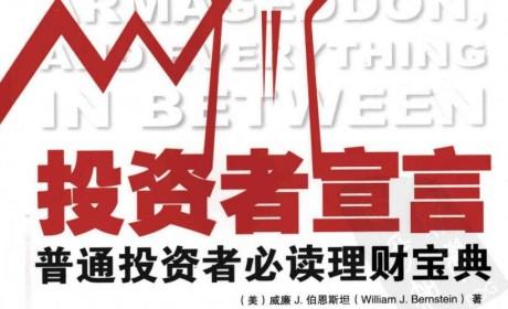 《投资者宣言:变幻市道的投资理财方略》PDF MOBI EPUB电子书下载