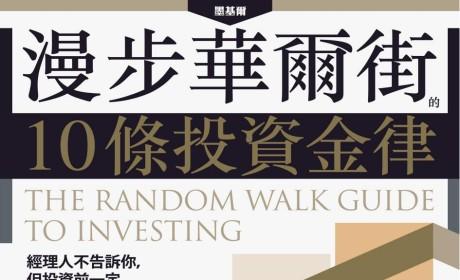《漫步華爾街的10條投資金律 》PDF MOBI EPUB电子书下载
