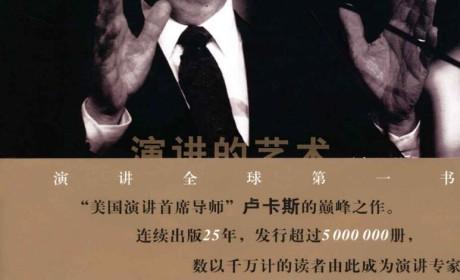 《演讲的艺术》PDF MOBI EPUB电子书下载