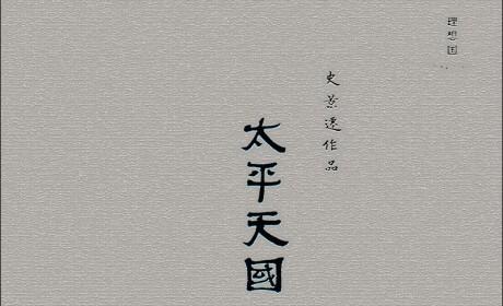 《太平天国》PDF MOBI EPUB电子书下载