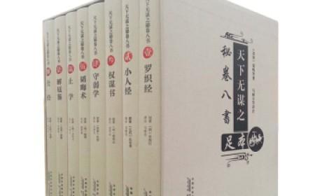 《天下无谋之秘卷八书(套装共8册)》PDF 电子书下载