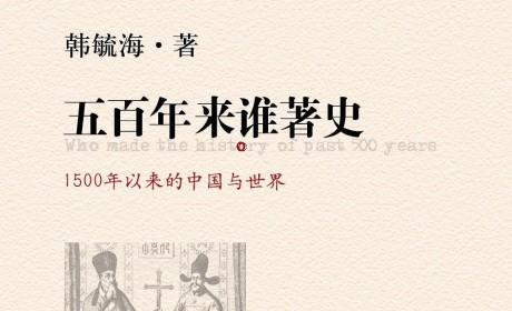 《五百年来谁著史:1500年以来的中国与世界》PDF 电子书下载