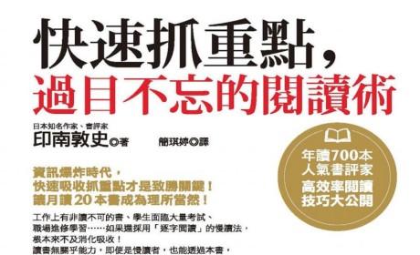 《快速阅读术》PDF MOBI EPUB电子书下载
