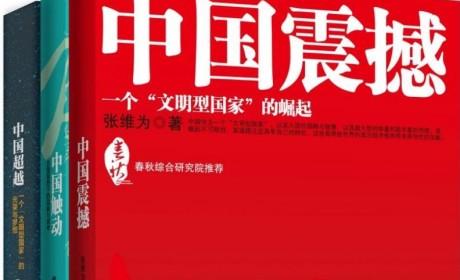 《中国震撼+中国触动+中国超越(中国三部曲)》PDF MOBI EPUB电子书下载