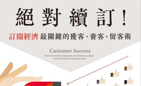 《絕對續訂!訂閱經濟最關鍵的獲客、養客、留客術》PDF MOBI EPUB电子书下载