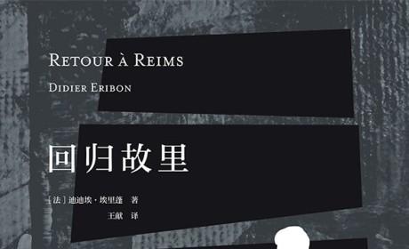 《回归故里》PDF MOBI EPUB电子书下载