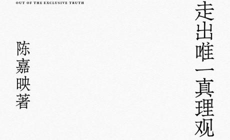 《走出唯一真理观》PDF MOBI EPUB电子书下载