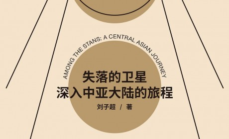 《失落的卫星:深入中亚大陆的旅程》PDF MOBI EPUB电子书下载