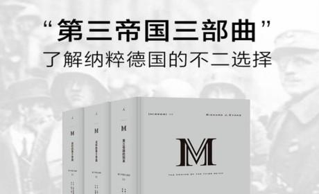 《第三帝国三部曲》PDF MOBI EPUB电子书下载