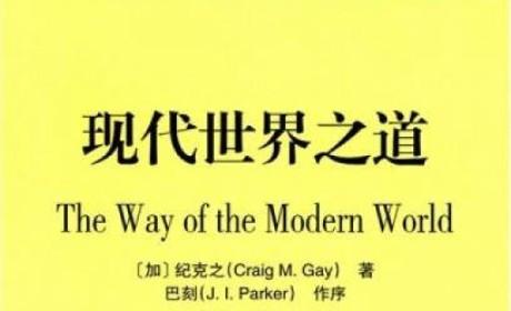 《现代世界之道》PDF 电子书下载