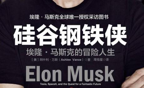 《硅谷钢铁侠:埃隆·马斯克的冒险人生》PDF MOBI EPUB电子书下载