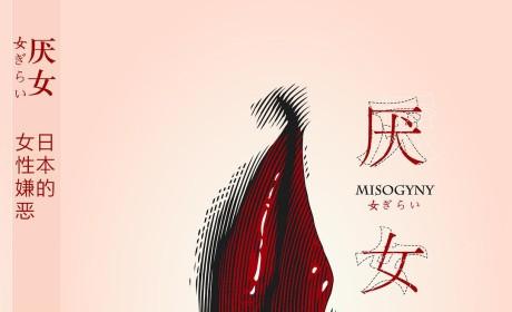 《厌女 : 日本的女性嫌恶》PDF MOBI EPUB电子书下载