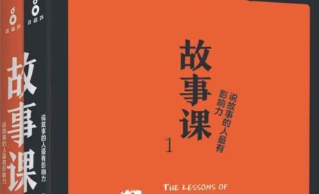 《故事课(套装2册)》PDF MOBI EPUB电子书下载