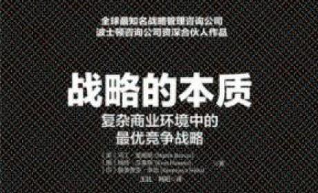 《战略的本质 : 复杂商业环境中的最优战略》PDF MOBI EPUB电子书下载