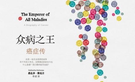 《众病之王:癌症传》PDF MOBI EPUB电子书下载